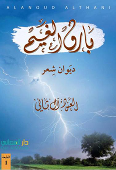 Picture of بارق الغيم - العنود آل ثاني