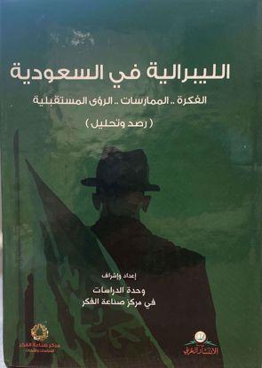 Picture of الليبرالية في السعودية  ((رصد وتحليل)