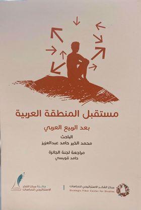 Picture of مستقبل المنطقة العربية بعد الربيع العربي