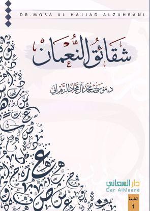 Picture of شقائق النعمان