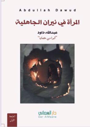 Picture of المرأة في نيران الجاهلية