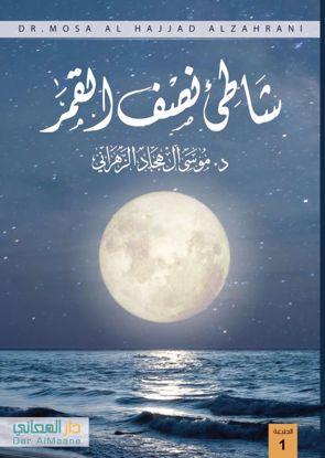 Picture of شاطئ نصف القمر