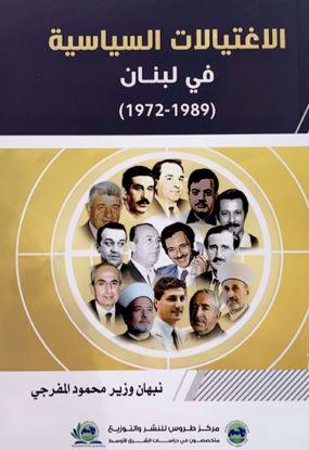 صورة الاغتيالات السياسية في لبنان