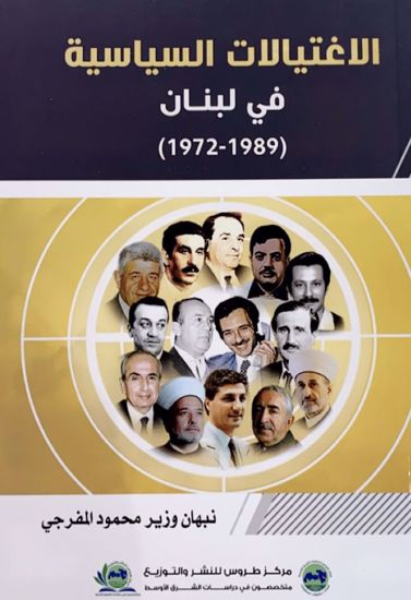 Picture of الاغتيالات السياسية في لبنان