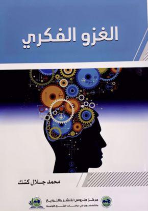 Picture of الغزو الفكري
