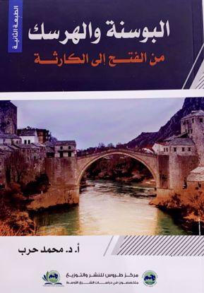 Picture of البوسنة والهرسك من الفتح إلى الكارثة
