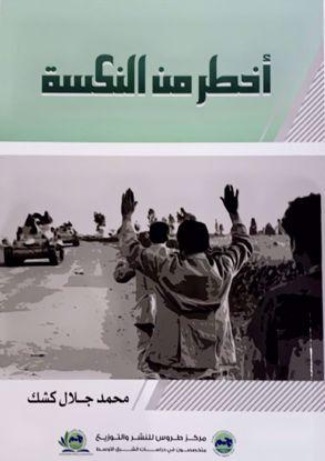 Picture of أخطر من النكسة