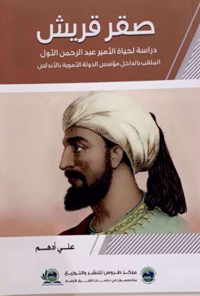 Picture of صقر قريش