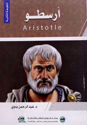 صورة أرسطو