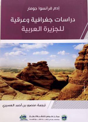 صورة دراسات جغرافية وعرقية للجزيرة العربية