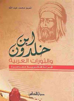 Picture of ابن خلدون والثورات العربية