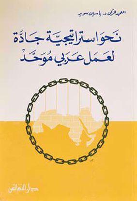 Picture of نحو استراتيجية جادة لعمل عربي موحد