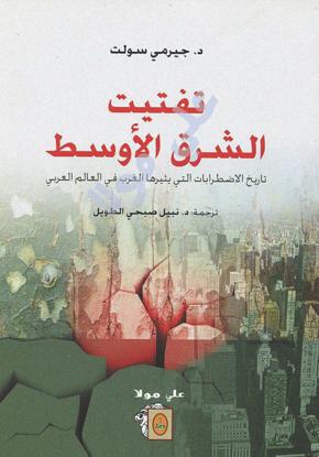 Picture of تفتيت الشرق الأوسط