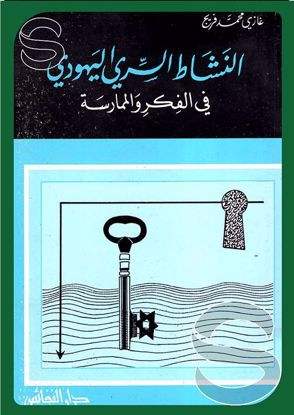 Picture of النشاط السري اليهودي في الفكر والممارسة