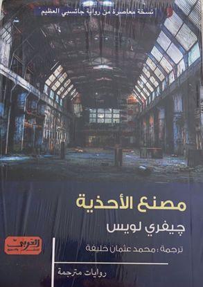 صورة مصنع الأحذية - رواية مترجمة