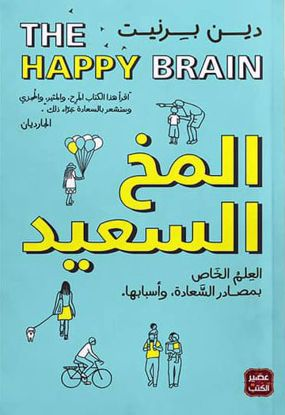 صورة المخ السعيد