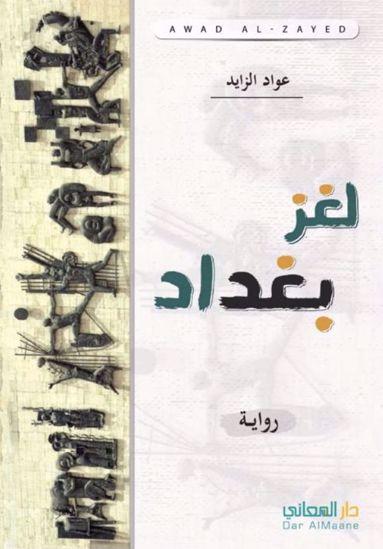 صورة لغز بغداد - رواية