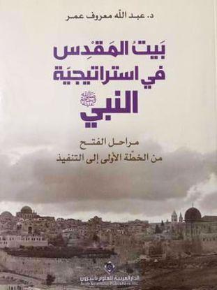 صورة بيت المقدس في استراتيجية النبي ﷺ