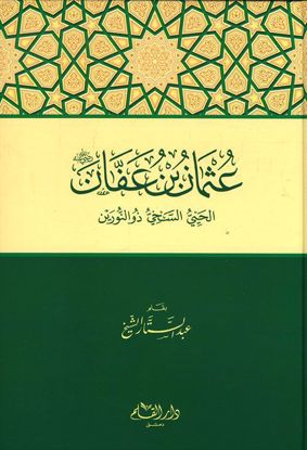 Picture of عثمان بن عفان