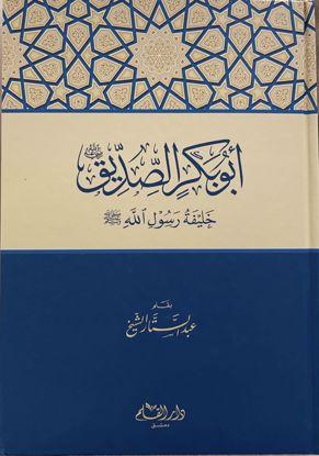 Picture of أبو بكر الصديق