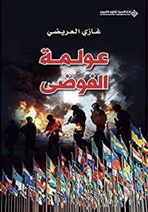 Picture of عولمة الفوضى