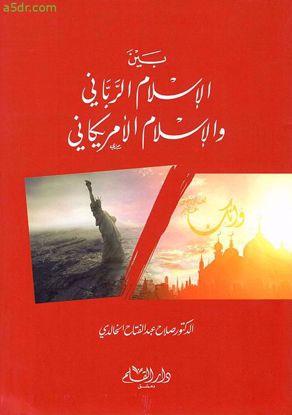 Picture of بين الإسلام الرباني والإسلام الامريكاني