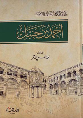 Picture of أحمد بن حنبل