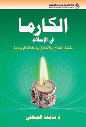 Picture of المكارم في الإسلام