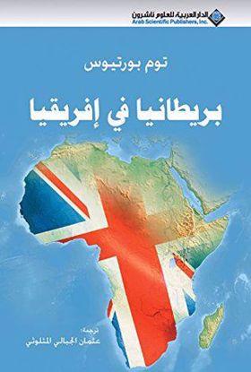 Picture of بريطانيا في أفريقيا