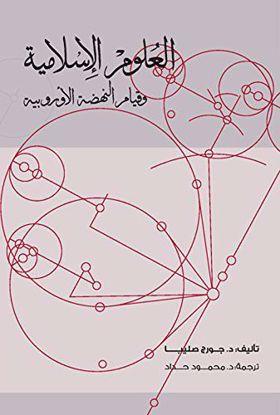 Picture of العلوم الإسلامية وقيام النهضة الأوربية
