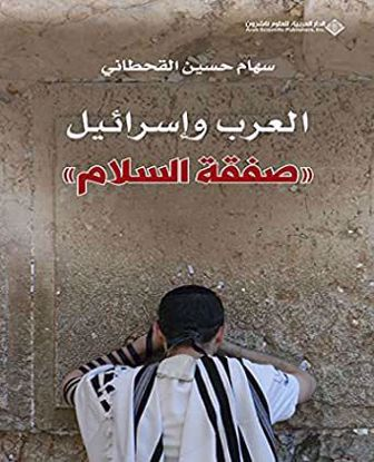 Picture of العرب وإسرائيل (صفقة السلام)