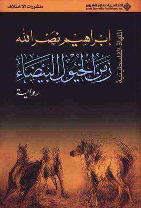 Picture of زمن الخيول البيضاء - رواية