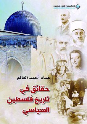 Picture of حقائق في تاريخ فلسطين السياسي