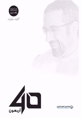 Picture of 40 أربعون