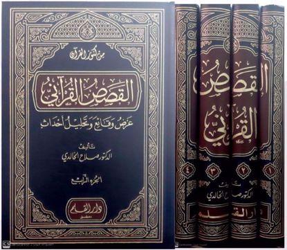صورة القصص القرآني عرض وقائع وتحليل أحداث