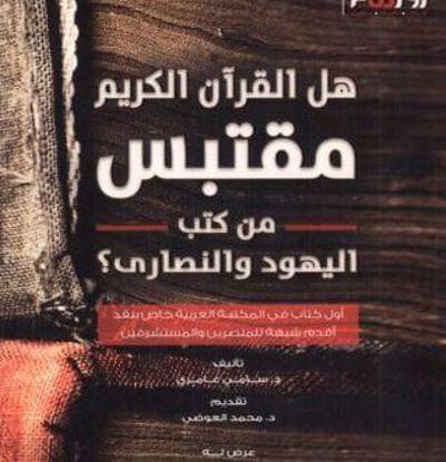 صورة هل القرآن مقتبس
